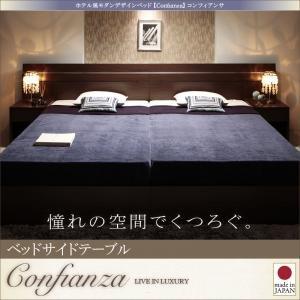 IKEA・ニトリ好きに。家族で寝られるホテル風モダンデザインベッド【Confianza】コンフィアンサ【ベッドサイドテーブル】 | ホワイト