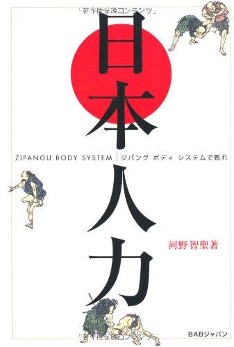 日本人力―ジパングボディシステムで甦れの詳細を見る