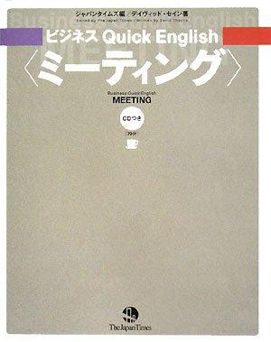 ビジネス Quick English <ミーティング> (ビジネスquick English)