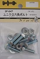 ビーバー(BEAVER) ユニクロ六角ボルト 6×20mm 3F047