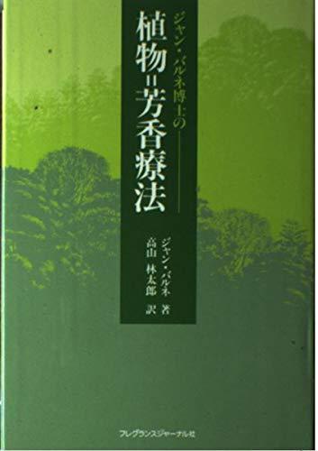 ジャン・バルネ博士の植物‐芳香療法