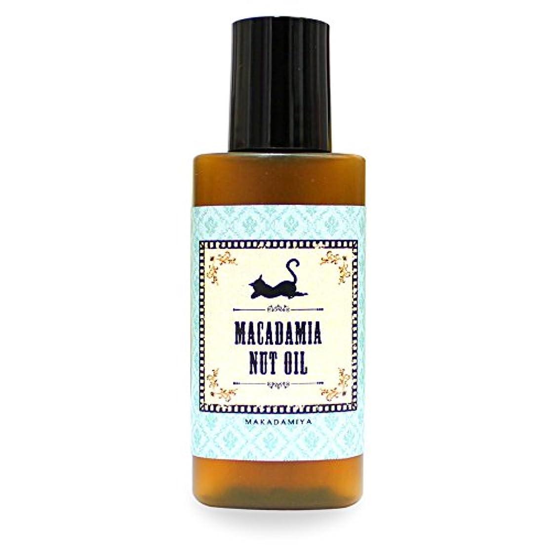 アラバマ議題意味するマカダミアナッツオイル20ml (無農薬 有機栽培) 高級サロン仕様 マッサージオイル キャリアオイル (フェイス/ボディ用)