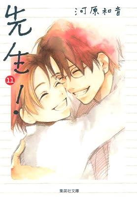 先生! 11 (集英社文庫―コミック版)