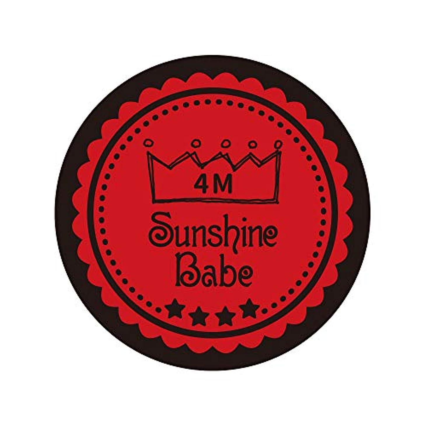 なめる絶妙信頼性のあるSunshine Babe カラージェル 4S チェリートマト 2.7g UV/LED対応