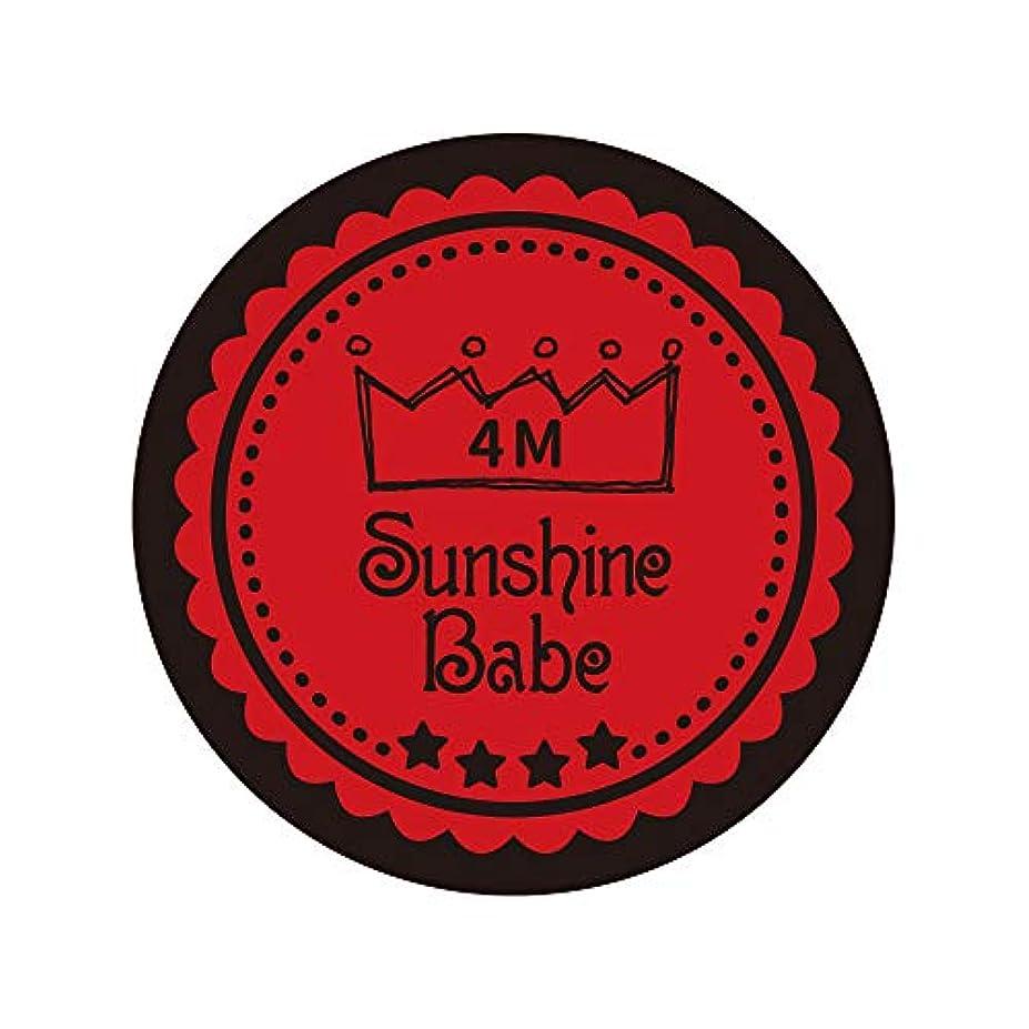 メニュー汚れた型Sunshine Babe カラージェル 4S チェリートマト 2.7g UV/LED対応