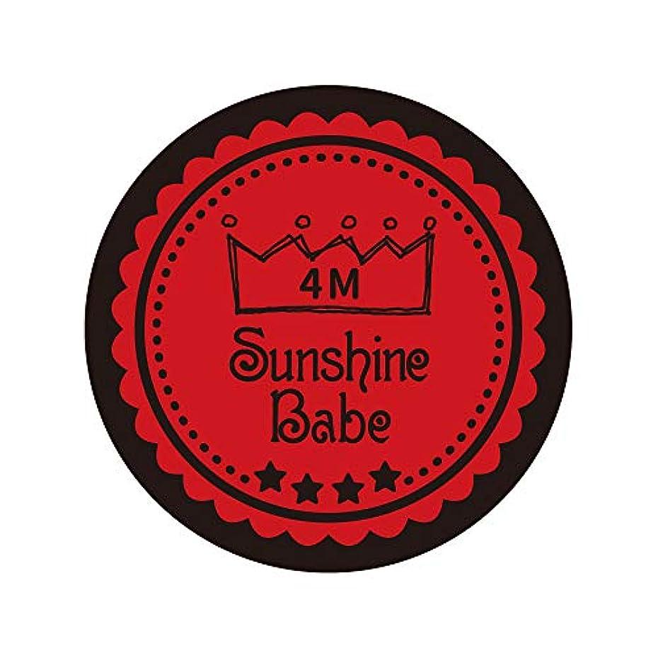 欲求不満提案する気分Sunshine Babe カラージェル 4S チェリートマト 2.7g UV/LED対応
