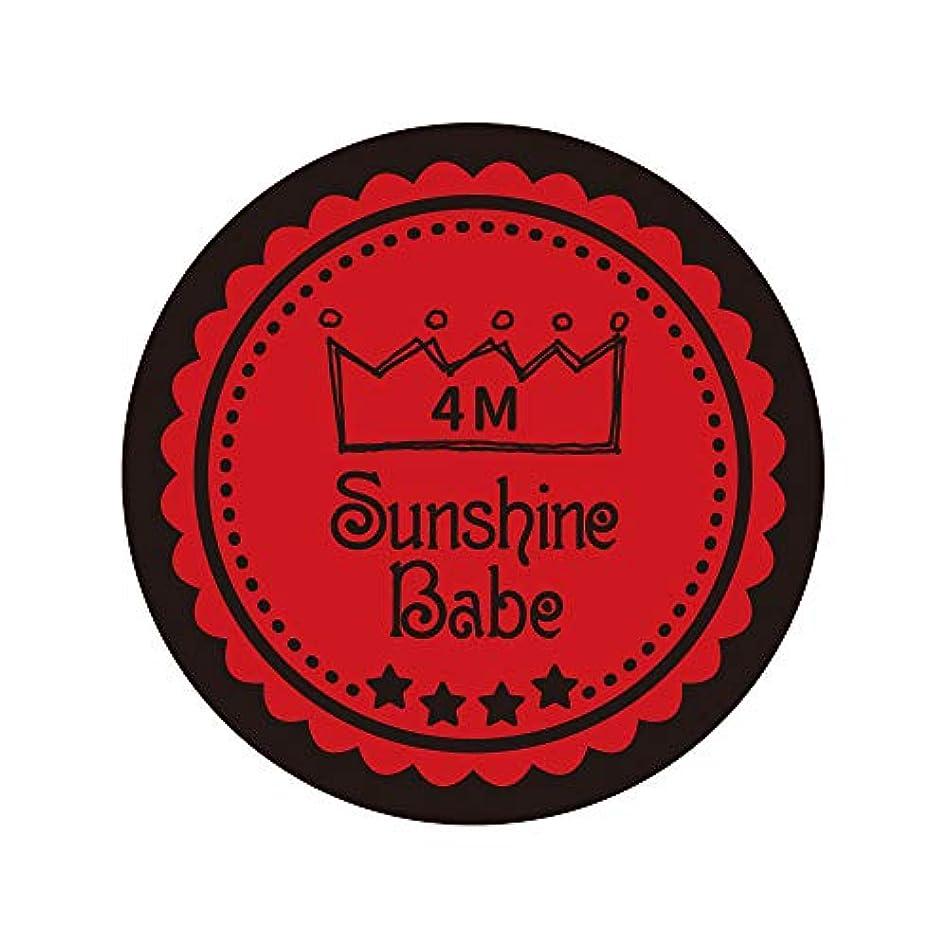 庭園不規則な窓を洗うSunshine Babe カラージェル 4S チェリートマト 2.7g UV/LED対応