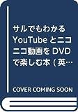 サルでもわかるYouTubeとニコニコ動画をDVDで楽しむ本 (英和ムック らくらく講座シリーズ)