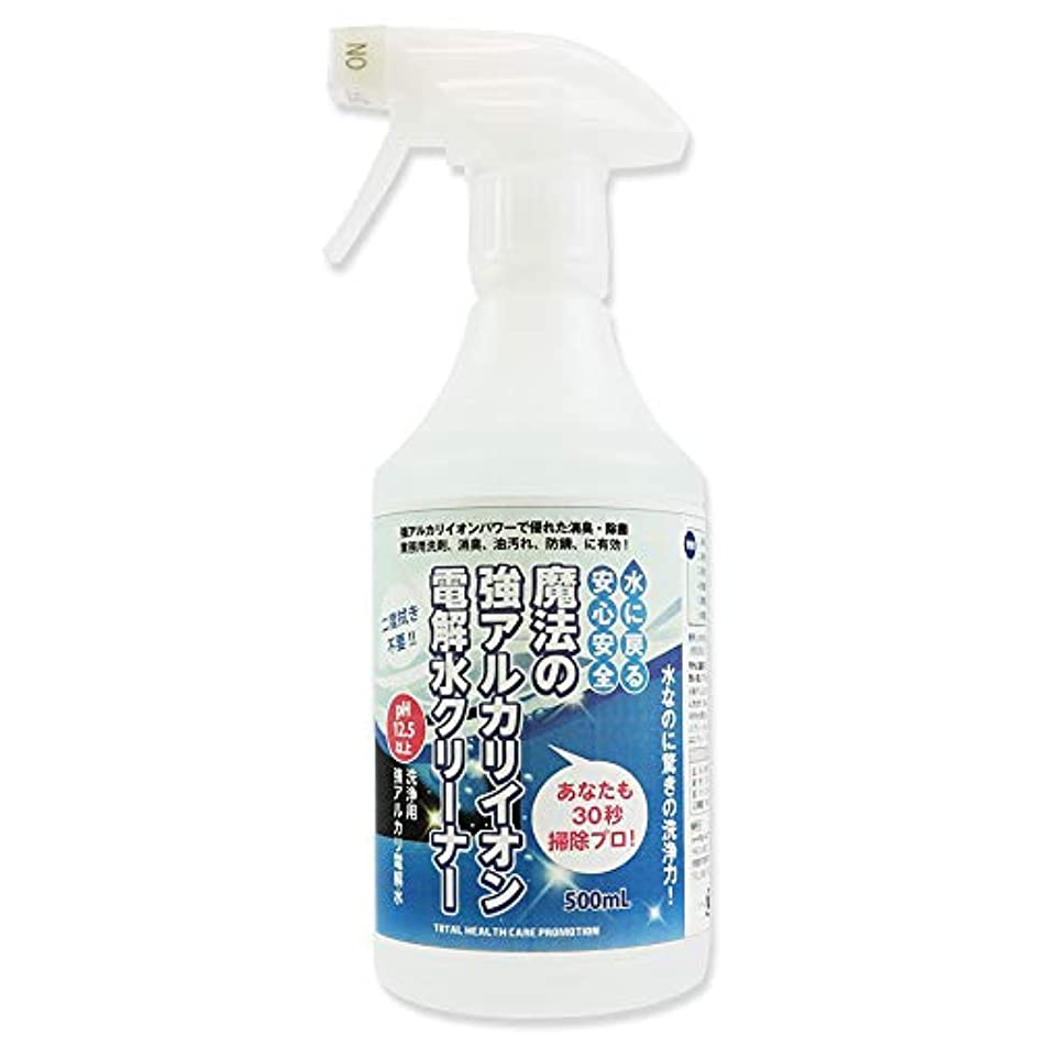 複合体細胞マイク30秒であなたもお掃除プロ 魔法のアルカリ電解水 マルチクリーナー エアコン掃除 ハウスクリーニング 油汚れに最適
