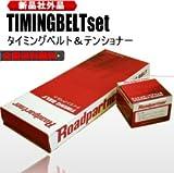 タイミングベルトセット 新品 EKワゴン H81W H82W 1145A018 1145A077 送料無料