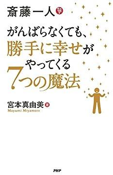 斎藤一人 がんばらなくても、勝手に幸せがやってくる7つの魔法の書影