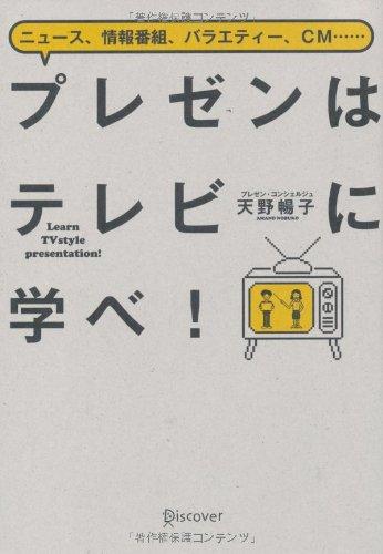 小倉智昭 プレゼンはテレビに学べ!