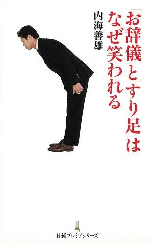 「お辞儀」と「すり足」はなぜ笑われる(日経プレミアシリーズ)