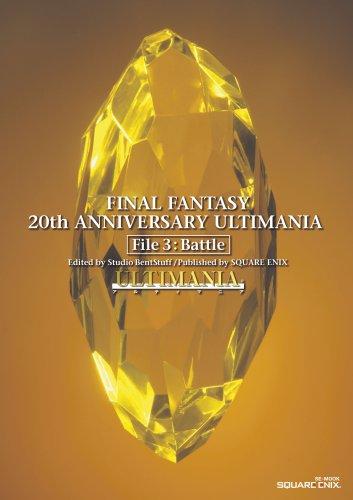 ファイナルファンタジー 20thアニバーサリーアルティマニア File3:バトル編 (SE-MOOK)