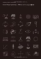 『takram design engineering|デザイン・イノベーションの振り子』 (現代建築家コンセプト・シリーズ18)