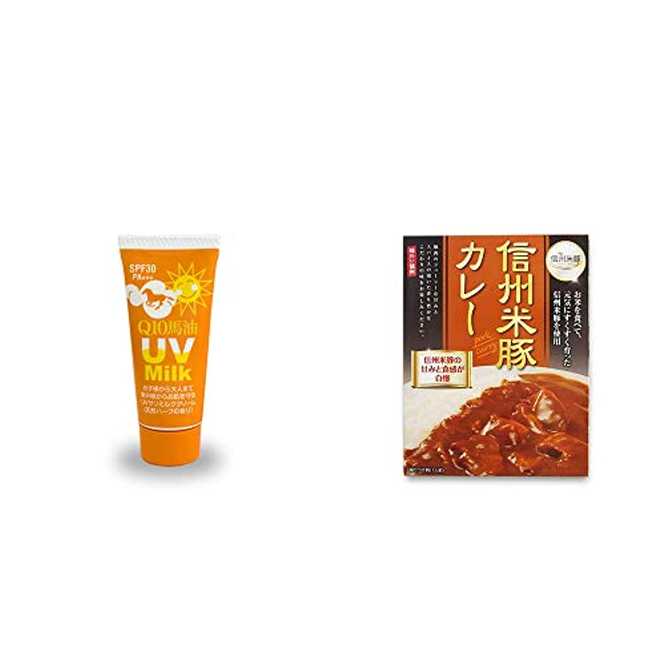 [2点セット] 炭黒泉 Q10馬油 UVサンミルク[天然ハーブ](40g)?信州米豚カレー(1食分)