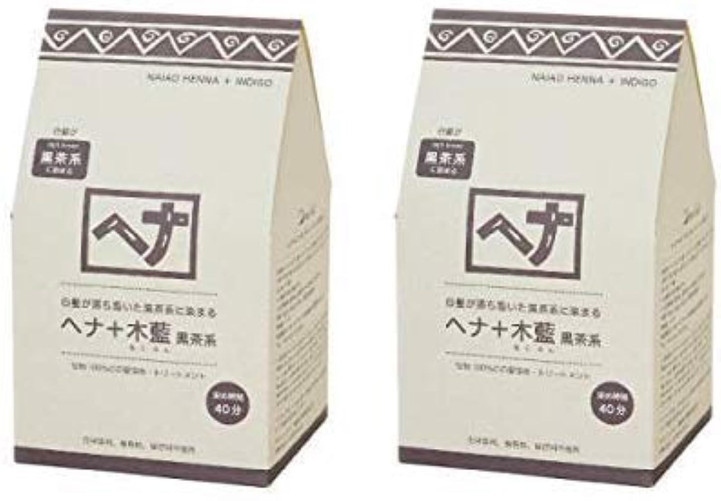 パネル破滅もつれナイアードヘナ+木藍(黒茶系)400g(100g×4袋)×2個+高級無添加洗顔石鹸(EXビューティースキンソープ)1個プレゼント 白髪が落ち着いた黒茶系に染まる