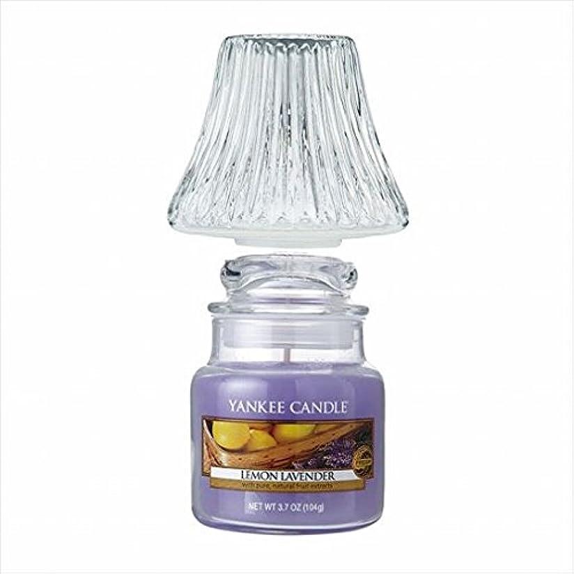 私達処方クラッシュカメヤマキャンドル(kameyama candle) YANKEE CANDLE ジャーS ネオシェードセット フルート 「 レモンラベンダー 」