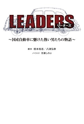 LEADERS(リーダーズ)~国産自動車に賭けた熱い男たちの物語~