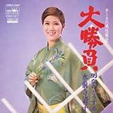 大勝負 (MEG-CD)
