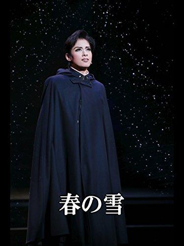 春の雪('12年月組・バウ) 月組 宝塚バウホール