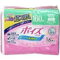 【日本製紙クレシア】ポイズパッド超スリム 長時間も安心用 16枚 ×10個セット