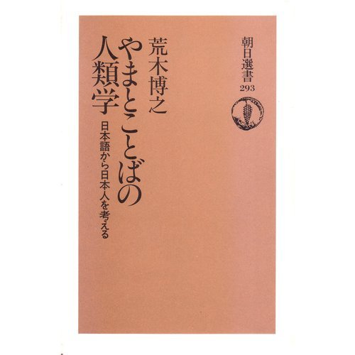 やまとことばの人類学―日本語から日本人を考える (朝日選書 (293))の詳細を見る