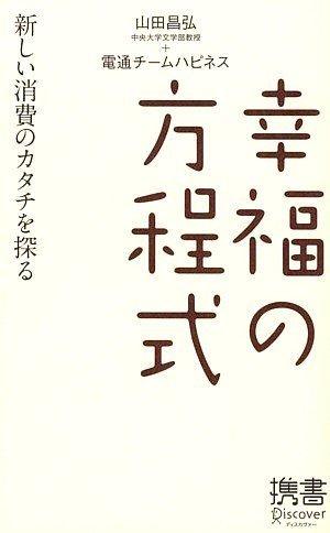 幸福の方程式 (ディスカヴァー携書)