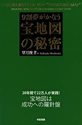 9割夢がかなう宝地図の秘密 (中経出版)