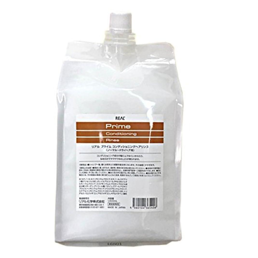 粘着性はちみつボーカルリアル化学 プライム コンディショニングリンス レフィル 1500ml