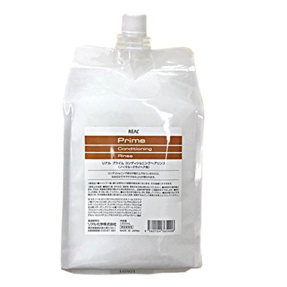 お酒ロッジ表面的なリアル化学 プライム コンディショニングリンス レフィル 1500ml