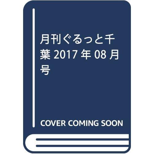月刊ぐるっと千葉 2017年 08 月号 [雑誌]
