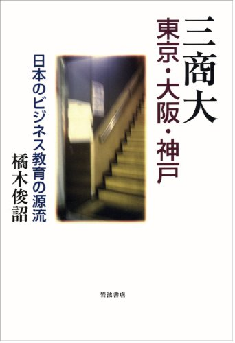 三商大 東京・大阪・神戸――日本のビジネス教育の源流の詳細を見る