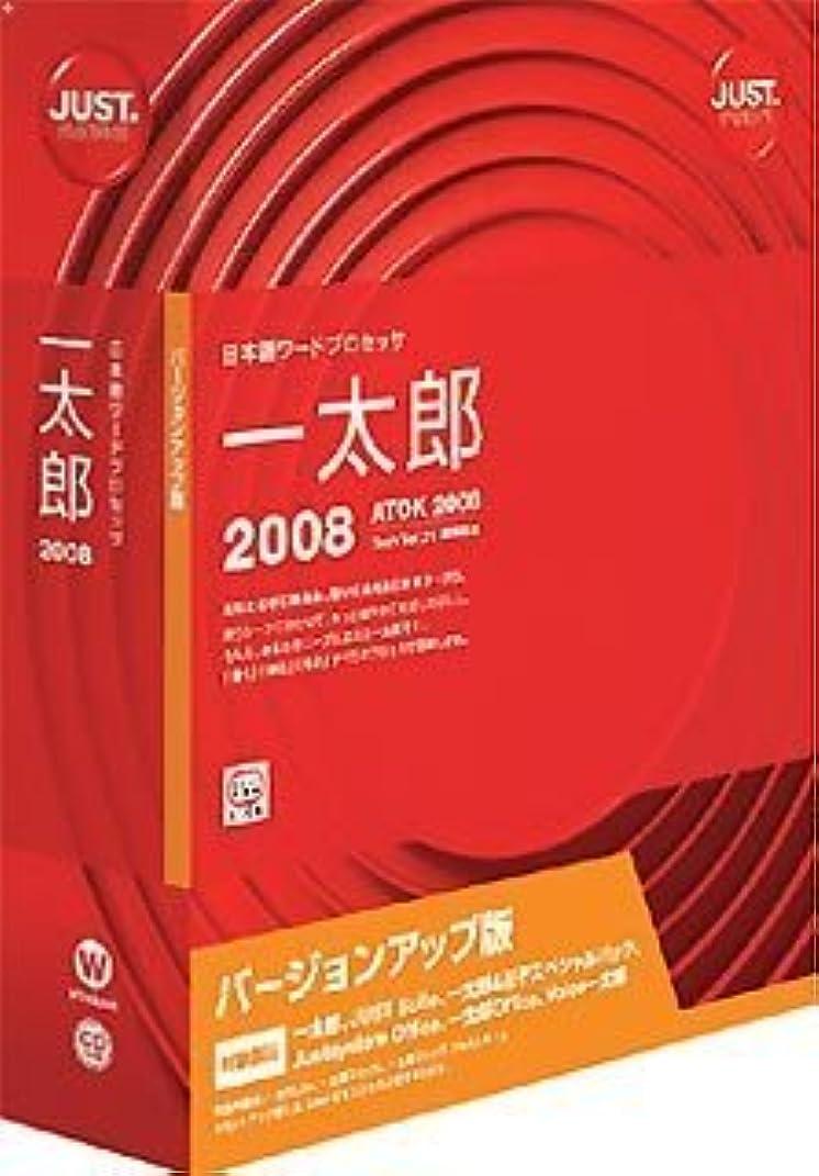 採用校長文字通り一太郎2008 バージョンアップ版