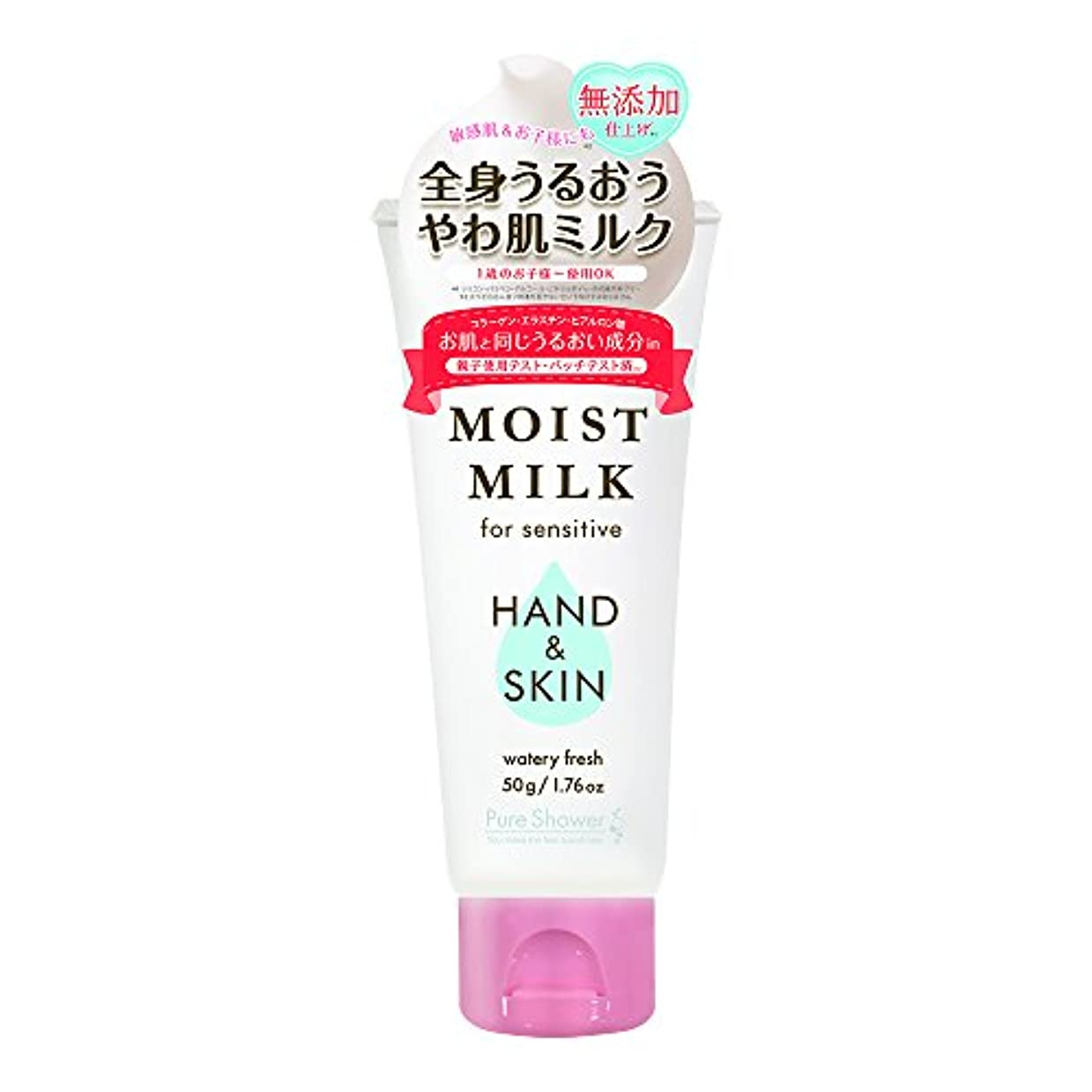 疑い者更新日付付きPure Shower(ピュアシャワー) ハンド&スキンミルク 50g(ミニサイズ)