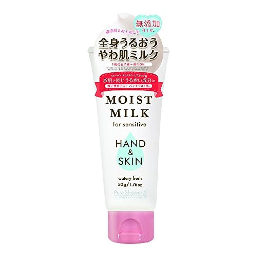 ホールドオールどんよりした蓮Pure Shower(ピュアシャワー) ハンド&スキンミルク 50g(ミニサイズ)