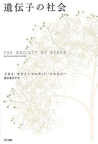 『遺伝子の社会』