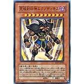 遊戯王シングルカード 究極封印神エクゾディオス ノーマル sd17-jp006