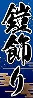 のぼり旗スタジオ のぼり旗 鎧飾り002 大サイズ H2700mm×W900mm
