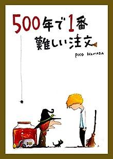 500年で1番難しい注文 (絵本屋.com)