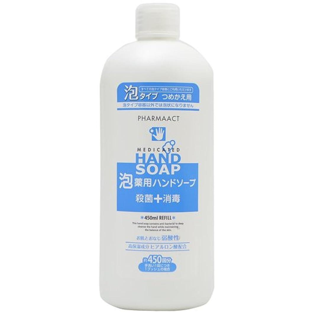 唯一食い違い露熊野油脂 ファーマアクト 薬用泡ハンドソープ つめかえ用 450ml×24点セット (4513574017603)