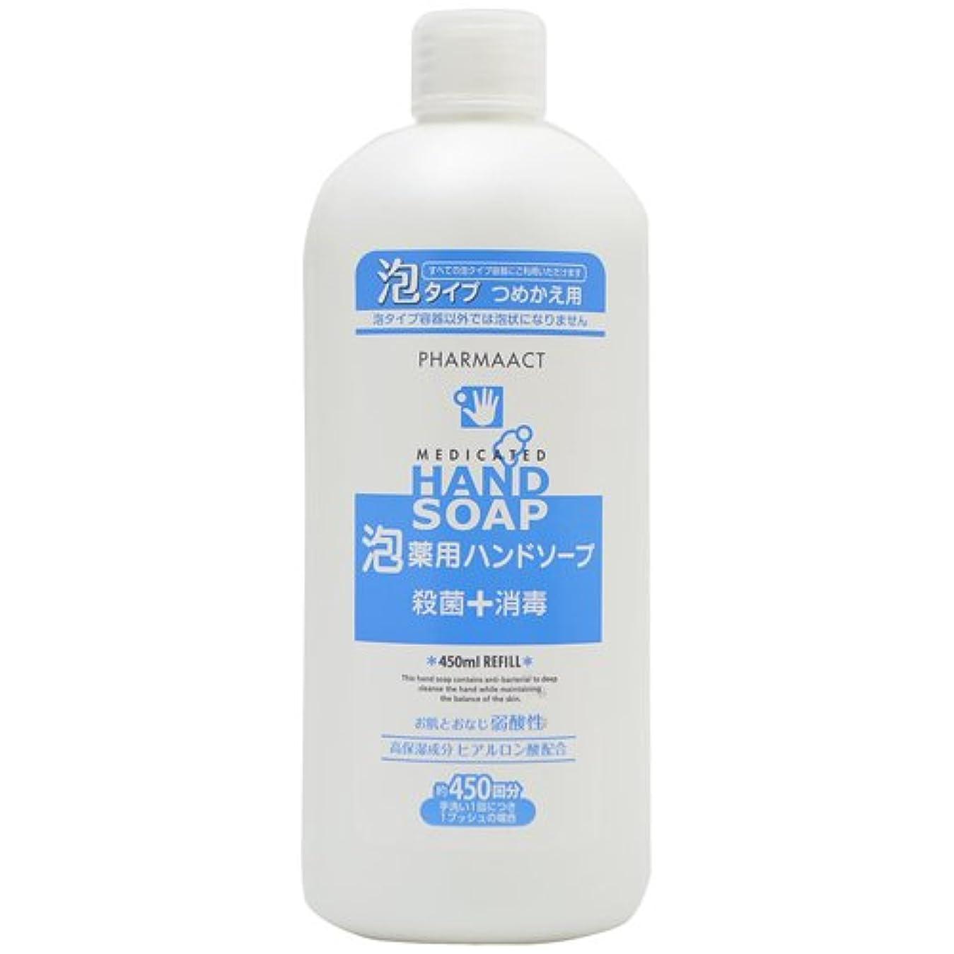 繁栄するぐるぐる威する熊野油脂 ファーマアクト 薬用泡ハンドソープ つめかえ用 450ml×24点セット (4513574017603)
