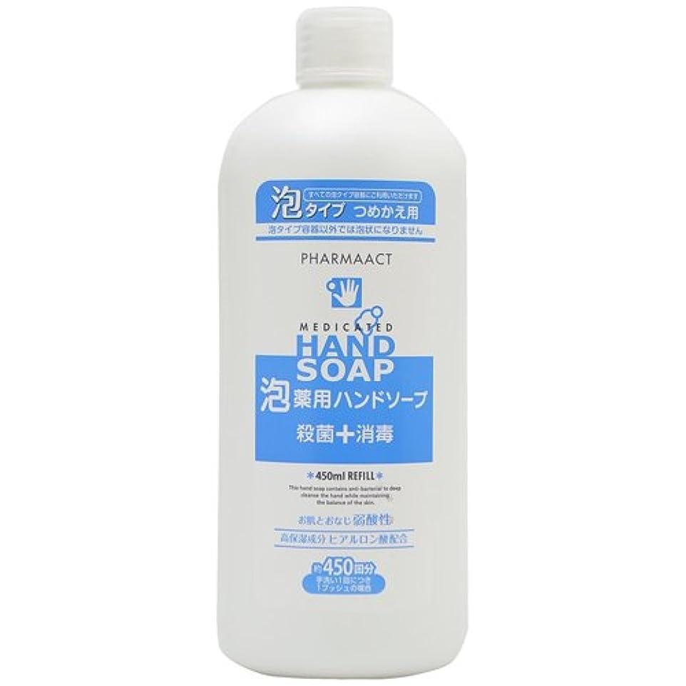 災害ハイブリッド電信熊野油脂 ファーマアクト 薬用泡ハンドソープ つめかえ用 450ml×24点セット (4513574017603)