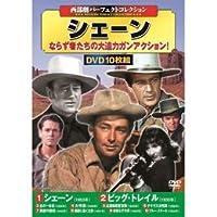 【まとめ 5セット】 西部劇パーフェクトコレクション シェーン