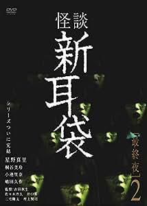 怪談新耳袋 最終夜2 [DVD]