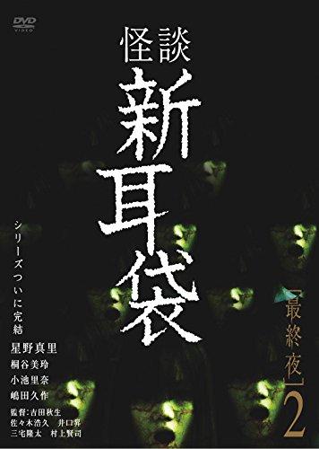 怪談新耳袋 最終夜2 [DVD]...