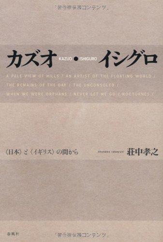 """カズオ・イシグロ―""""日本""""と""""イギリス""""の間からの詳細を見る"""