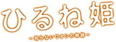 【Amazon.co.jp限定】「ひるね姫 ~知らないワタシの物語~」スペシャル・エディション <早期購入特典版>(オリジナル特典:複製原画A4カードセット付) (早期購入特典:描き下ろしA3クリアポスター付) [Blu-ray]