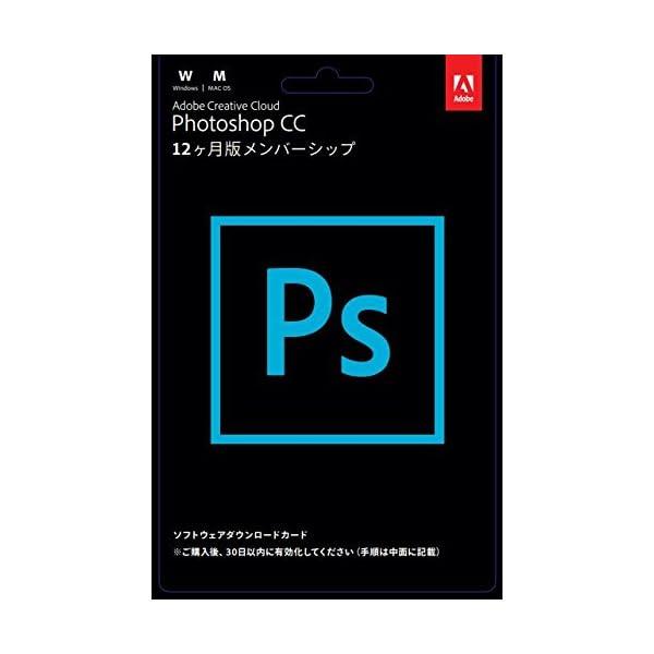 Adobe Photoshop CC|12か月版...の商品画像