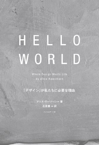 HELLO WORLD 「デザイン」が私たちに必要な理由の詳細を見る